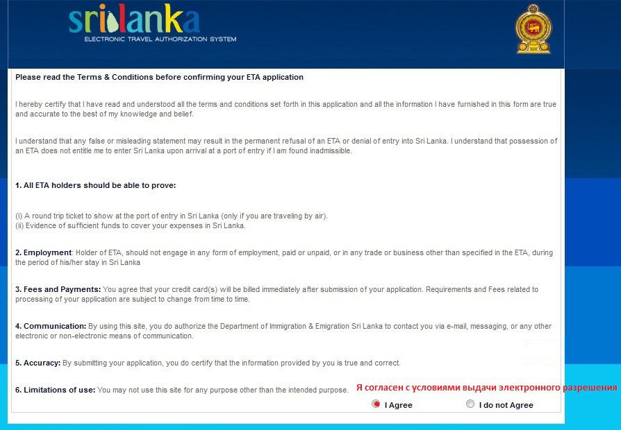 Шри Ланка - виза - 1 сраница